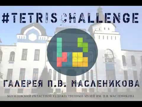 Tetris Challenge  Музейное занятие «Зім 2