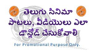 How to Download Telugu Mp3 Mp4 Videos, Songs For Promotional Purpose Only