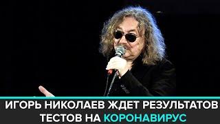 Игорь Николаев ждет результатов тестов на коронавирус в больнице в Коммунарке - Москва 24