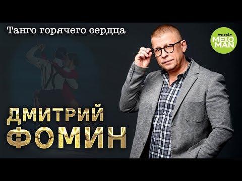 Дмитрий Фомин - Танго горячего сердца