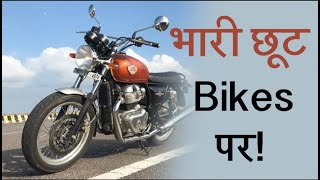 बिग Diwali discount इन Hero, TVS motorcycle और scooter पर