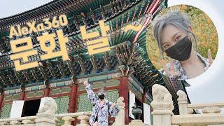 알렉사의 한국  문화 배우는 날 ! ❤️ (I fina…