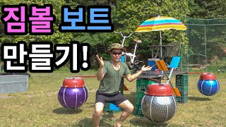 [ENG sub] Making a boat with gymballs/Would it be floating on water?/Bicycle to propel the boat?!