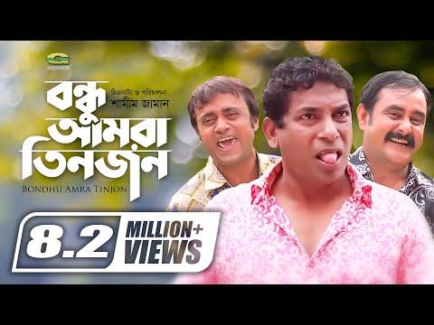 Bondhu Amra Tinjon |  Bangla Telefilm || ft Mosharraf Karim | Ahona | Natok thumbnail