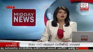 Ada Derana Lunch Time News Bulletin 12.30 pm - 2018.11.29 Thumbnail