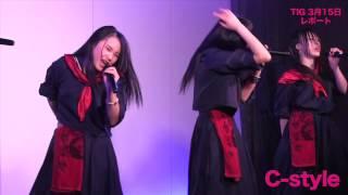 C-style 東京アイドル劇場 3月15日.