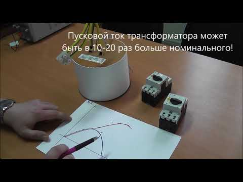 Как уменьшить пусковой ток электродвигателя