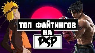 ТОП ФАЙТИНГОВ НА PSP