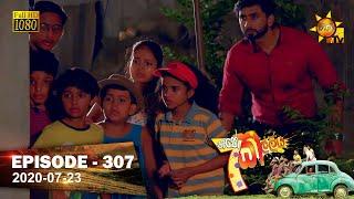 Hathe Kalliya | Episode 307 | 2020-07-23 Thumbnail