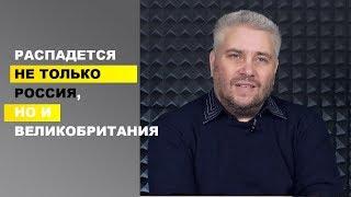 Владимир Стус: Распадется большинство существующих государств