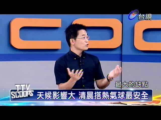 新聞大追擊 2013-06-22 pt.3/5 熱氣球翱翔季