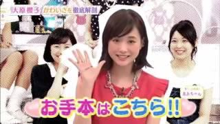 大原櫻子 モノマネ.