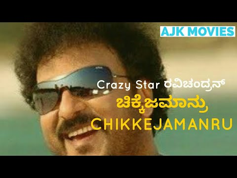 Chikkajamanru Kannada Full Movies