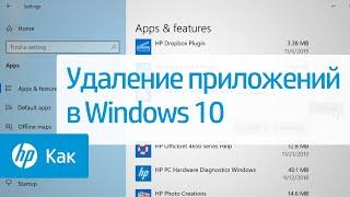 Удаление приложений в Windows 10 | Компьютеры HP | HP