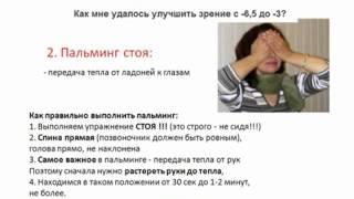 Светлана Чернышева Улучшение зрения. Урок №2. Пальминг