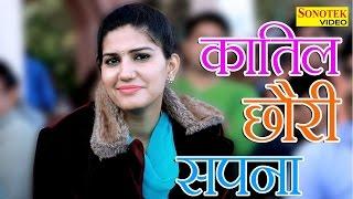 कातिल छोरी सपना sapna chaudhary one dream new haryanvi dehati song 2017 new songs