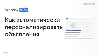 Academy on Air: Как повысить эффективность кампаний с помощью автоматизации (07.03.19)