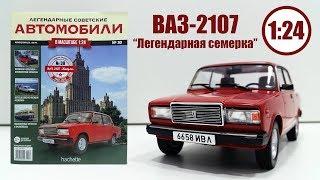 ВАЗ-2107 1:24 ЛЕГЕНДАРНЫЕ СОВЕТСКИЕ АВТОМОБИЛИ   Hachette   № 30 Обзор модели и журнала