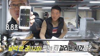 '보이지 않는 손' 달력의 달인의 저세상 손놀림! I …