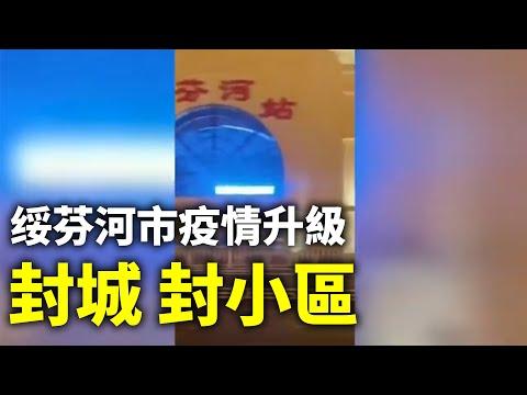 疫情升温 黑龙江东宁封城停课(图/2视频)