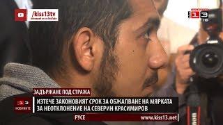 Изтече срокът за обжалване на мярката за неотклонение на Северин Красимиров