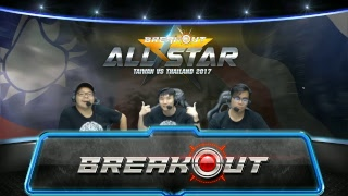 LIVE BreakOut All Star การแข่งขัน Round 1 ของรอบคัดเลือก