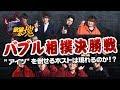 【欲望の塊 #3】第1ゲーム「バブル相撲」2回戦〜決勝戦!!ホスト会の横綱は誰だ!?