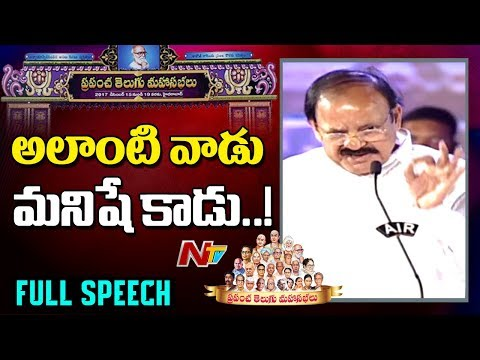 Vice President Venkaiah Naidu Superb Speech About Significan
