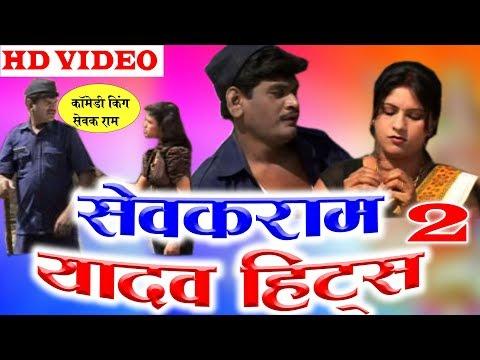 SEVAK RAM YADAV HITS  (SCENE 2)  | SEVAK RAM YADAV | CG MOVIES | Chhattisgarhi Natak | Hd Video 2019