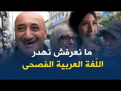 صريح جدا : هذا هو واقع اللغة العربية في المجتمع الجزائري ..!!