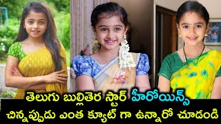 Telugu TV Serial Star Heroines Childhood Photos | Navya Swamy | Aishwarya Pisse | Premi Viswanath