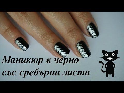 Черен маникюр със сребърни листа    Tutorial   