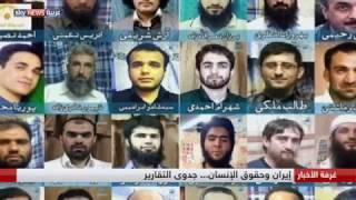 إيران وحقوق الإنسان... جدوى التقارير