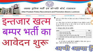 up police new bharti   up police new bharti 2018   up police new bharti news   Target For SSC