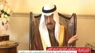 البحرين: سمو رئيس الوزراء يزور سفير دولة الكويت لدى المملكة