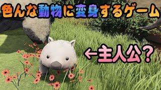 【実況】様々な動物に姿を変えながら世界を感じる【Lost Ember】