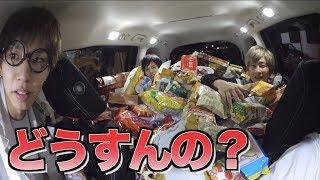 おいはじめ。車いっぱいのお菓子どうすんの?