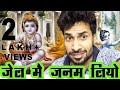 Jail mein janam liyo krishna bhajan gurjari bhajan mp3