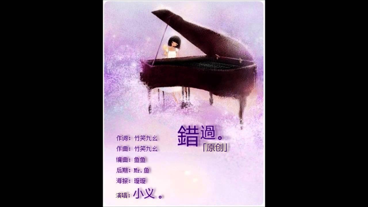 【原創】小義-錯過 - YouTube