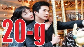 Stairway To Heaven Episode 20 Sub Indo Part7 [The End]