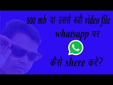 How To Send Large Video In Whatsapp In Hindi/urdu