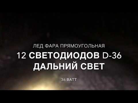 LED фара серия D - 12 диодов, дальний свет. Смотрим!