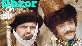 Фильм Иван Васильевич меняет профессию