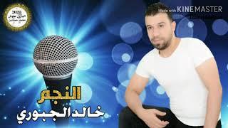 خالد الجبوري/كلشي نكولو(صار وتم)راس براس ودم بدم/الشاعر ايمن الشريف