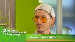 Секреты режиссерской и вегетарианской кухни от Ильшата РАХИМБАЯ