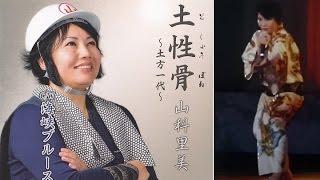 土性骨~土方一代~(2012年9月発売)...元歌:山科里美、作詞:たかは...