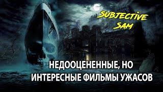 Недооцененные, но интересные фильмы ужасов. Часть 1