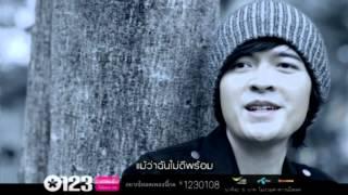 เชื่อในตัวฉัน - แหนม รณเดช [Official MV]