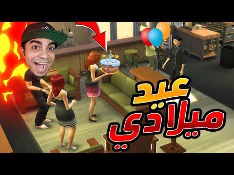 سيمز 4 : سويت اكبر احتفال عيد ميلاد !! 🥳🎂 - The Sims 4