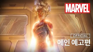 [캡틴 마블] 메인 예고편